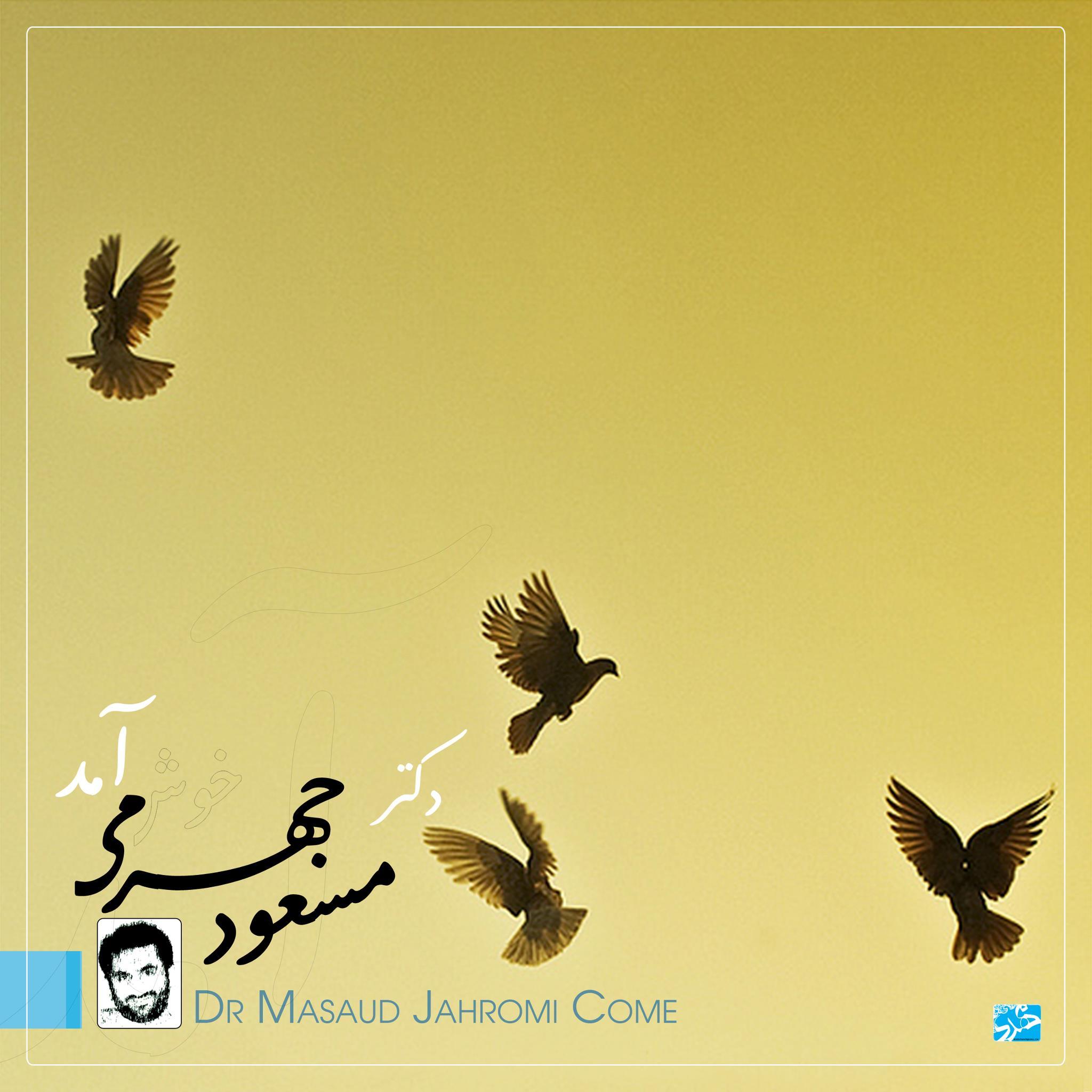 به کوری چشم دشمنان تشیع : مسعود جهرمی آمد